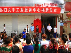 妇女手工业服务中心启动